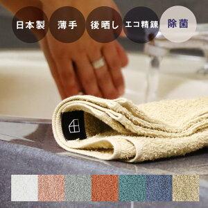 タオル フェイスタオル 日本製 泉州タオル 除菌 アグリーザ 清潔 薄手 吸水性 後晒し エコ精錬 おしぼり メンズ レディース 40代 50代 おしゃれ にちにちこれ