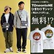 【 TOneontoNE ひ...