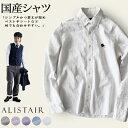 【送料無料】ALISTAIR [アリステア]日本製 オックスフォードワンポイント 刺繍長袖 ボタンダウン シャツ(オフホワイト サックス パ…