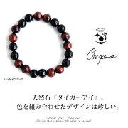 【oldpierrot】【オールドピエロ】【天然石】【タイガーアイ】【ラバーコード】【ブレスレット】【メンズ】【ブレス】【数珠ブレス】