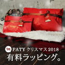 PATYで買える「□■ラッピング♪ ■□ ダンボールに入れて発送 納品書別送 ボリュームリボンでかわいい レビュー4.9 メッセージカードも1円 誕生日 祝 プレゼント ギフト 贈り物 母の日 父の日 バレンタイン クリスマス 女性 男性」の画像です。価格は1円になります。