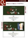 PATYで買える「Q【期間限定クリスマス用】メッセージカード ※メッセージカードのみでのご注文不可【楽ギフ_包装】【楽ギフ_メッセ】【楽ギフ_メッセ入力】」の画像です。価格は1円になります。