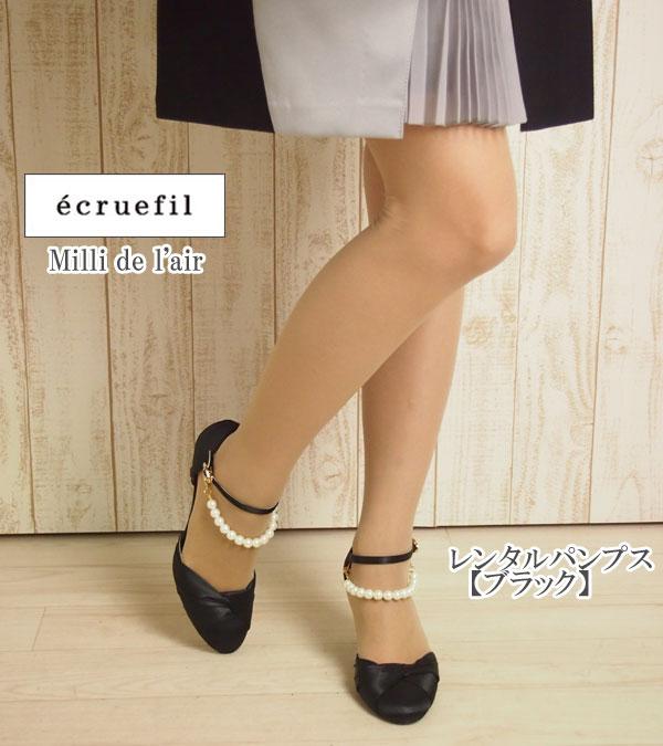 【レンタル】レンタル シューズ【パンプスレンタル|ブラック23.5cm(M)】ecruefil エクリュフィル Milli de l'airネット レンタル 結婚式 靴 サンダル 【RCP】 fy16REN07