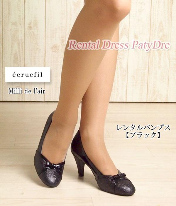 【レンタル】レンタル シューズ【パンプスレンタル|ブラック 24.0cm(L)】ecruefil エクリュフィル Milli de l'airネット レンタル 結婚式 靴 サンダル 【RCP】 fy16REN07