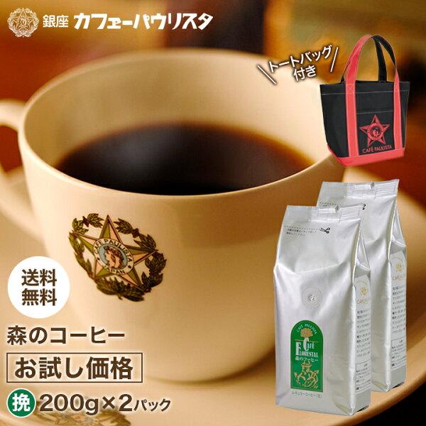 初回     銀座カフェーパウリスタ公式 お試し価格森のコーヒー1袋999円2袋セットトートバッグ特典付 挽タイプ |農薬・化