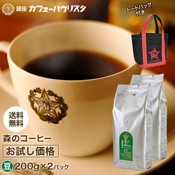 初回     銀座カフェーパウリスタ公式 お試し価格森のコーヒー1袋999円2袋セットトートバッグ特典付 豆タイプ |農薬・化
