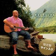 ハワイアン カウナロア クアナ・トレス・カヘレ