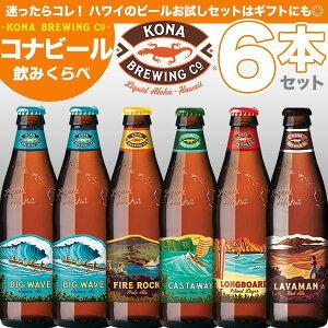 ハワイのビール飲みくらべ6本セット(5種類) 2016 Autumn 【コナビール】 kona beer [ KONA BREWING Co. ]