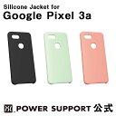 【Google Pixel 公認ケース】パワーサポート シリ