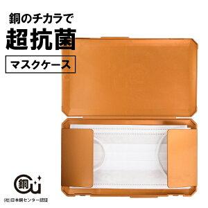《公式》特許技術 パワーサポート プラッパー超抗菌マスクケース (日本製・銅配合特殊プラスチック・JIS抗菌抗ウィルス試験に合格・食事中や持ち運びに便利・使い捨てマスク3枚OK・丸洗いOK) ※こちらは公式サイトです、類似品・ニセモノには十分ご注文ください!