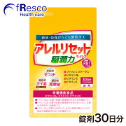 アレルリセットライシア錠剤30日分