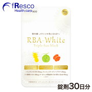 RBAwhite錠剤30日分