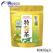 特養茶粉末50g