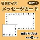 【ホワイトアンドピーチ】肉球シンプルメッセージカード10枚