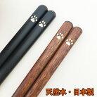 にくきゅう箸(肉球)