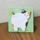 【スタンドスティックマーカー】三毛猫のおしり(スタンド付箋)【メモ帳猫雑貨ネコキュート】