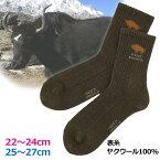 暖かい冷えとり靴下 メンズ レディース モンゴル製 ヤクウール100%のあったか靴下 1足 / 冬の寒さから足をポカポカ温めます