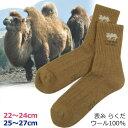 【エントリーでポイント+5倍!!】 【モンゴル産キャメル】 靴下 暖かい メンズ レディース らくだ