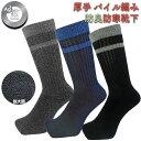 靴下 メンズ 冬 暖かい 防寒パイルの中厚手ソックス 3色セット (25-27cm) 【s2021 福袋チケット対象商品】