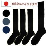 靴下 メンズ ハイソックス 日本製 ソックス 4足セット 約34cm丈 ロングホースタイプで中厚なので冬場のビジネスソックスにおすすめ