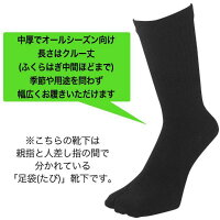 靴下メンズソックス日本製これが最強装備の足袋ソックス/指又付きソックス/現場作業のお仕事に【ゆうパケット便なら送料無料】