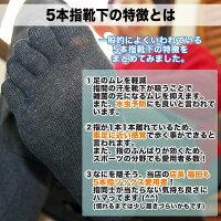 メンズ丈夫な5本指ソックス耐久性がアップした銀イオン5本指ソックス黒3足セット/ハードワーク/強靭編みタイプ