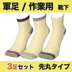 靴下 メンズ ショート丈の軍足ソックス 3色セット