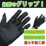 合皮手袋軽くてすべりにくい作業用グローブウレタンキャッチ1双【富士手袋工業】