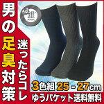 #330銀マジック靴下リブ編み先丸