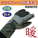 手袋 防水 防風 暖かい防寒手袋 1双 / 反射素材使用で夜や早朝も安心 / 防水防風防寒の冬用グローブ