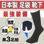 【黒3足セットの足袋靴下】日本製これが最強装備の足袋ソックス/指又付きソックス/現場作業のお仕事に【ゆうパケット便なら送料無料】