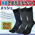 【夏の定番】【メッシュでムレ知らず】メンズ銀マジック靴下5本指メッシュ3足セット