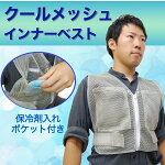 熱中症対策メッシュインナーベスト保冷剤入れポケット付き【釣り】【アウトドア】【キャンプ】