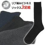メンズ靴下ビジネスリブ編みソックス3足セット