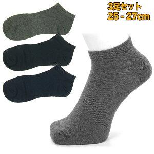 靴下 メンズ くるぶし ショートソックス 銀イオン糸の防臭ソックス 3色セット