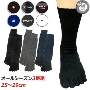 5本指ソックス 靴下 メンズ Ag銀イオン糸の 消臭 抗菌 五本指靴下 3足セット 父の日ギフトにも