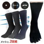 靴下メンズ5本指ソックス涼しい鹿の子メッシュ3色セット/銀イオン繊維で足臭対策!メンズ五本指靴下
