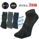 靴下 メンズ 5本指ソックス ショートソックス 涼しい メッシュの銀イオン消臭靴下 3色セット【nations1_d19】