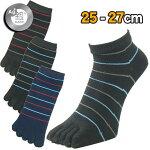 靴下メンズ5本指のショートソックスボーダー柄の銀イオン消臭靴下3色セット/スポーツ/カジュアル