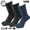 5本指ソックス メンズ 靴下 ボーダー柄の 5本指ソックス 3色セット かかと付き 25〜27cm 【s2021 福袋チケット対象商品】の商品画像