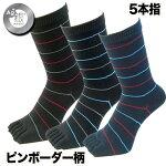 メンズ五本指靴下銀マジックソックス5本指ピンボーダー柄3足セット