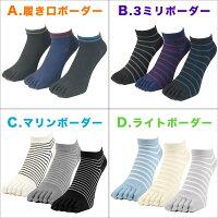 靴下メンズ5本指ソックス五本指ソックスくるぶし丈銀イオン消臭ソックス4種から選べる6足セット
