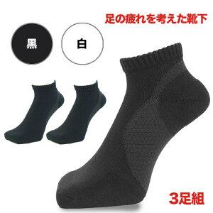 靴下 メンズ スポーツソックス 足の疲れを考えたショートソックス 黒 3足セット