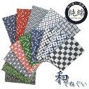 日本製 手ぬぐい はぎれ おしゃれな純綿の和柄手拭い 1枚 長さ100cm 全14柄 【長さ約100cmなので頭に巻いたり、ガーゼや手作りハンカチの生地にも】