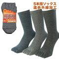 冷えやしもやけ対策に!おしゃれで暖かい冬用の5本指ソックス(メンズ)のおすすめは?