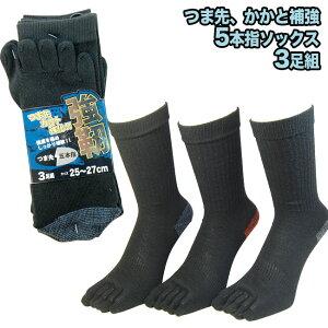 5本指ソックス メンズ 安全靴用の靴下 つま先とかかと補強の5本指靴下 3色セット 25cm-27cm、27cm-29cmの2サイズ 【s2021 福袋チケット対象商品】