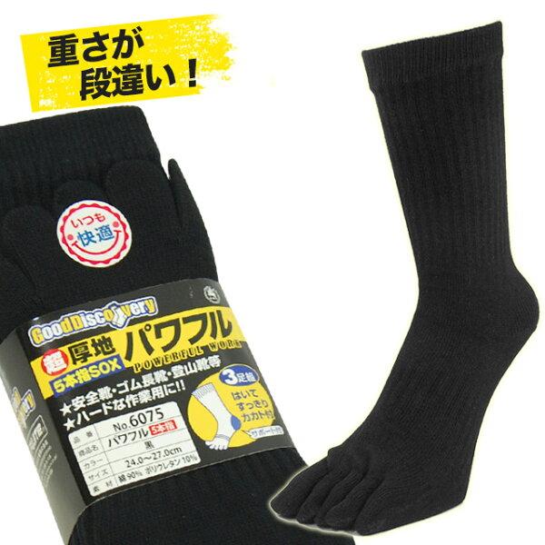 5本指ソックスメンズ破れにくいワークソックス厚地でしっかり編みの5本指靴下黒色3足組安全靴や長靴登山靴用のガッチリ靴下 s202