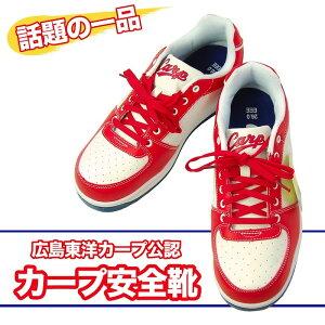 【送料無料】 ノサックス 広島カープ 安全靴 安全スニーカー ホワイト×レッド シューズ 【カ…