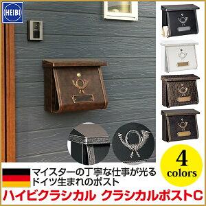 クラシカル 郵便受け アンティーク ハイビクラシカル スーパー