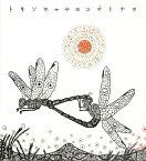 トキソラ/サヨコオトナラ[CD] 【メール便】